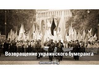Возвращение украинского бумеранга