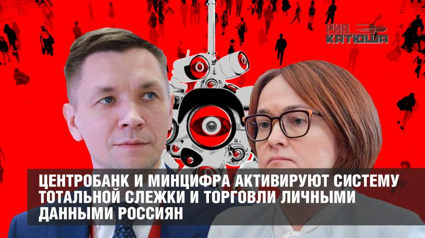 """Центробанк и Минцифра активируют систему тотальной слежки и торговли личными данными россиян"""""""