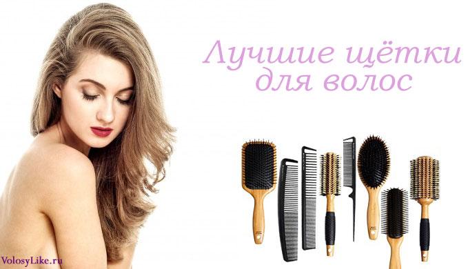 Лучшие щётки для волос - как выбрать и применять?