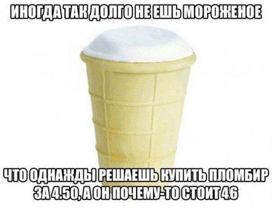 Мороженое картинках юмор