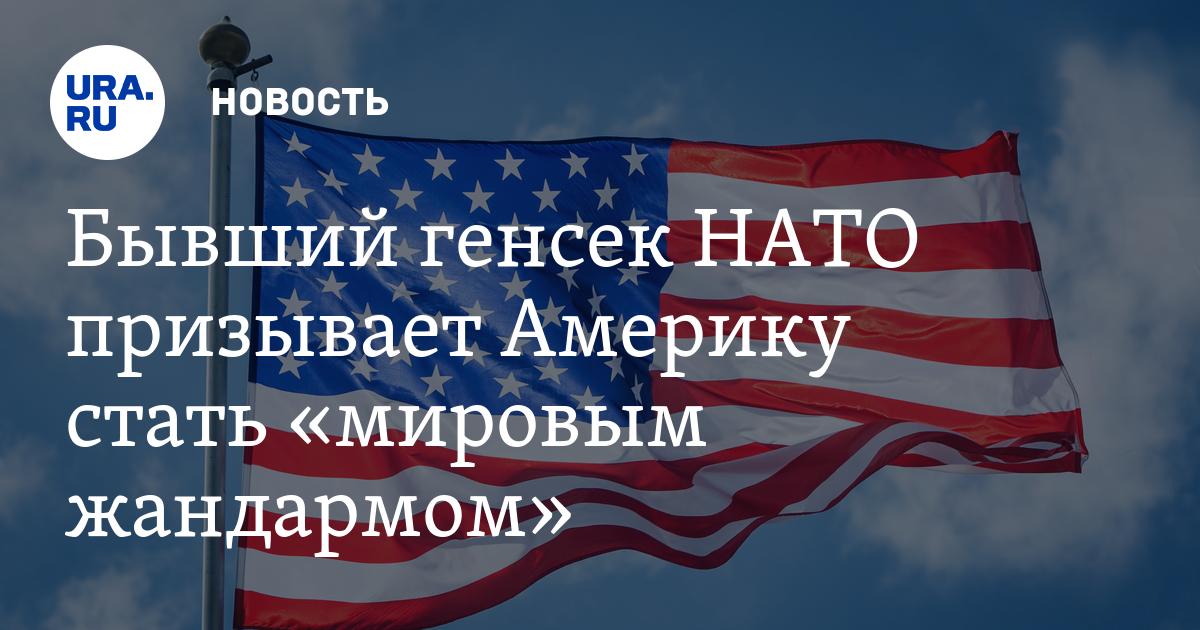 США как мировой жандарм — не…