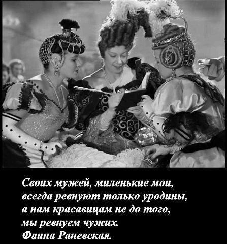 Лучшие ругательства Фаины Раневской на все случаи жизни
