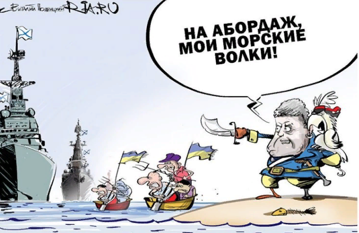 Оглашены подробности военно-морского позора Украины