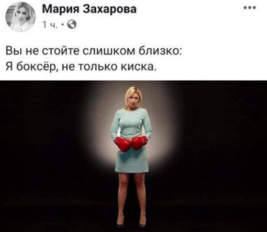 Захарова разместила провокационное фото
