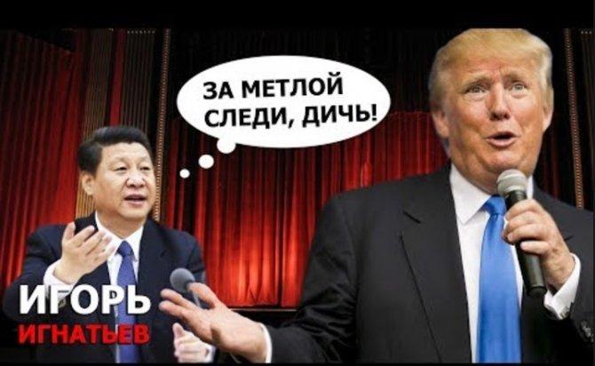 Си Цзиньпин посоветовал Трам…