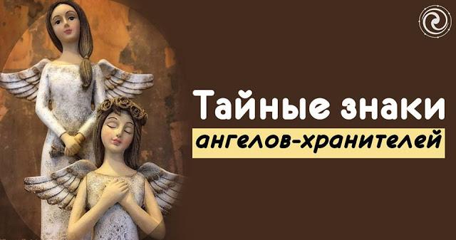 Есть ли ангел-хранитель у людей знака скорпиона