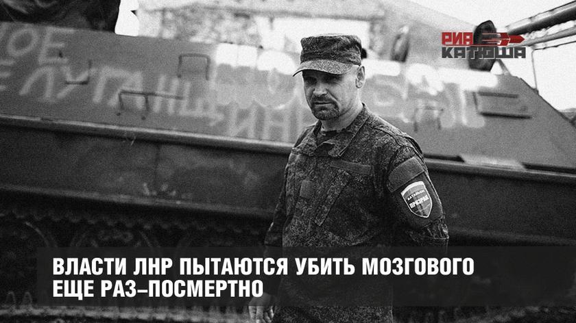 Власти ЛНР пытаются убить Мозгового еще раз-посмертно украина