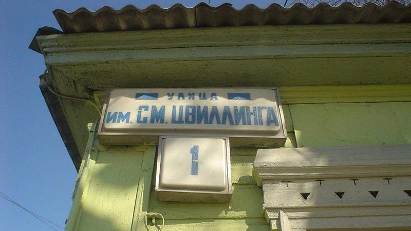 Кровавый коммунист — Челябинск города, городские легенды, история, мистика, россия