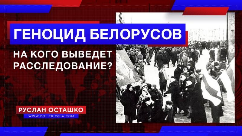 Минск начал расследование геноцида белорусского народа