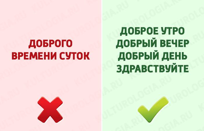 Фразы, которые не запрещены, но очень портят русский язык