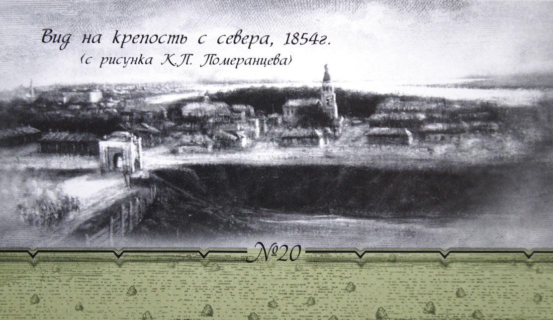 рисунок омская крепость нее доме