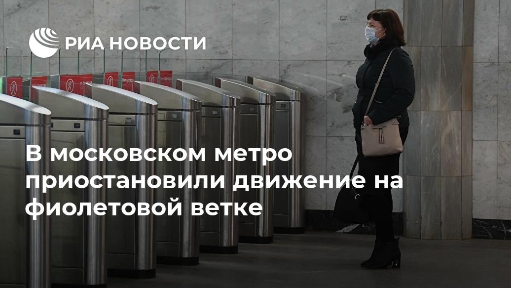 В московском метро приостановили движение на фиолетовой ветке Лента новостей