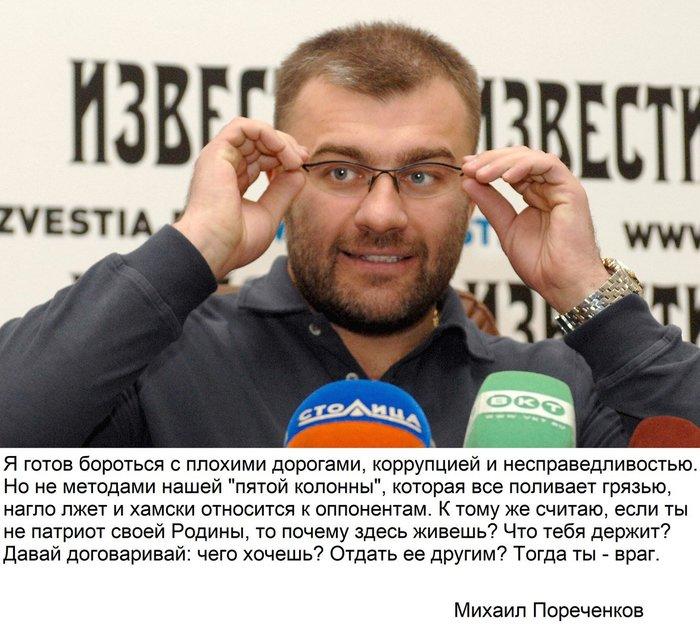 Пореченков: Я готов бороться с плохими дорогами и коррупцией, но не методами нашей «пятой колонны