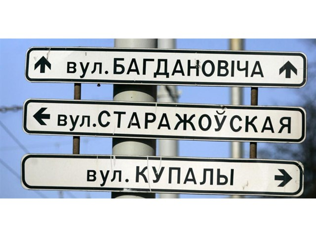 Кошмар националистов: сколько белорусов говорят по-белорусски? геополитика
