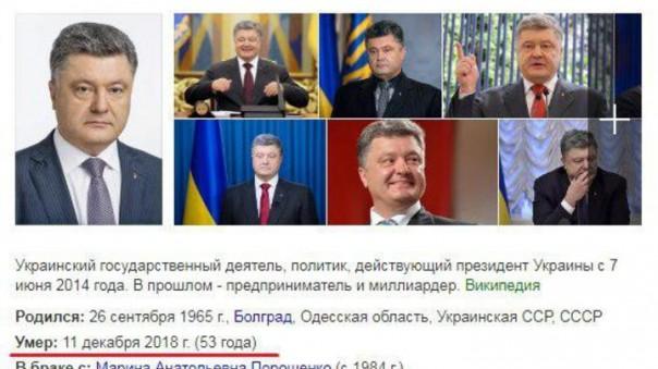 Надоел... Яндекс опубликовал дату смерти Петра Порошенко