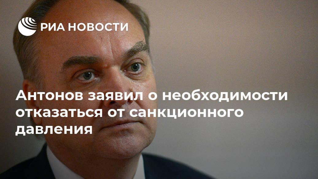 Антонов заявил о необходимости отказаться от санкционного давления Лента новостей