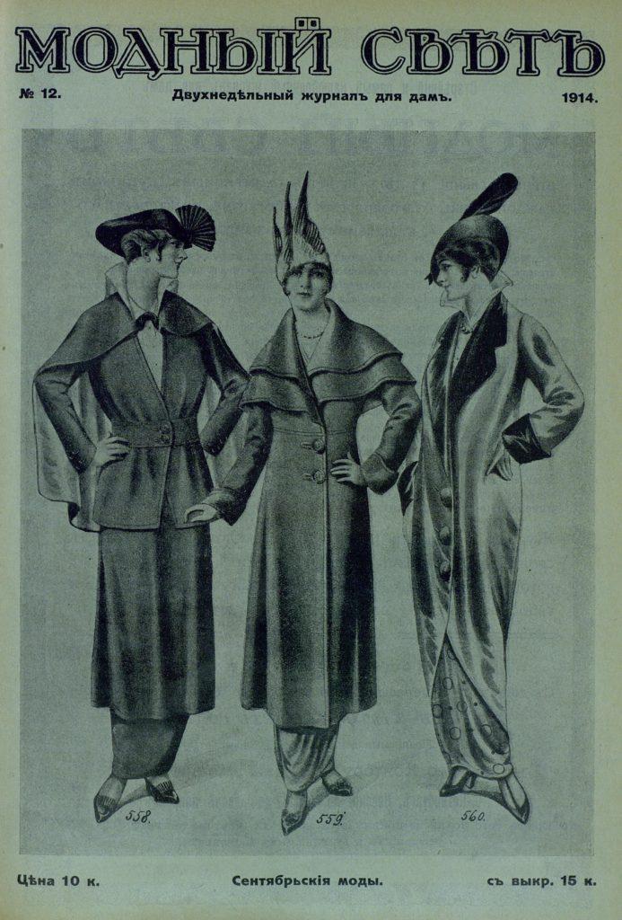 «Модный свет» Первой мировой войны