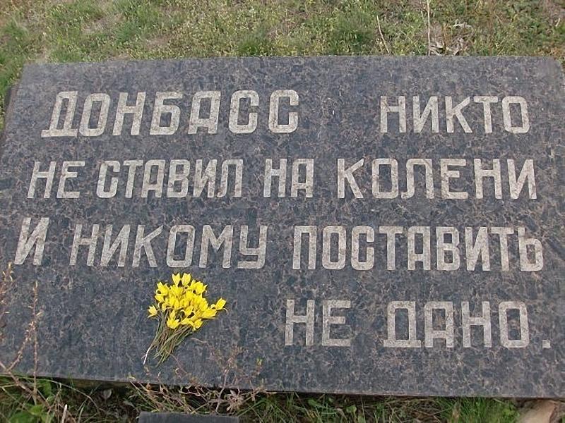 Ехидный Douglas: Донбасские уроки.