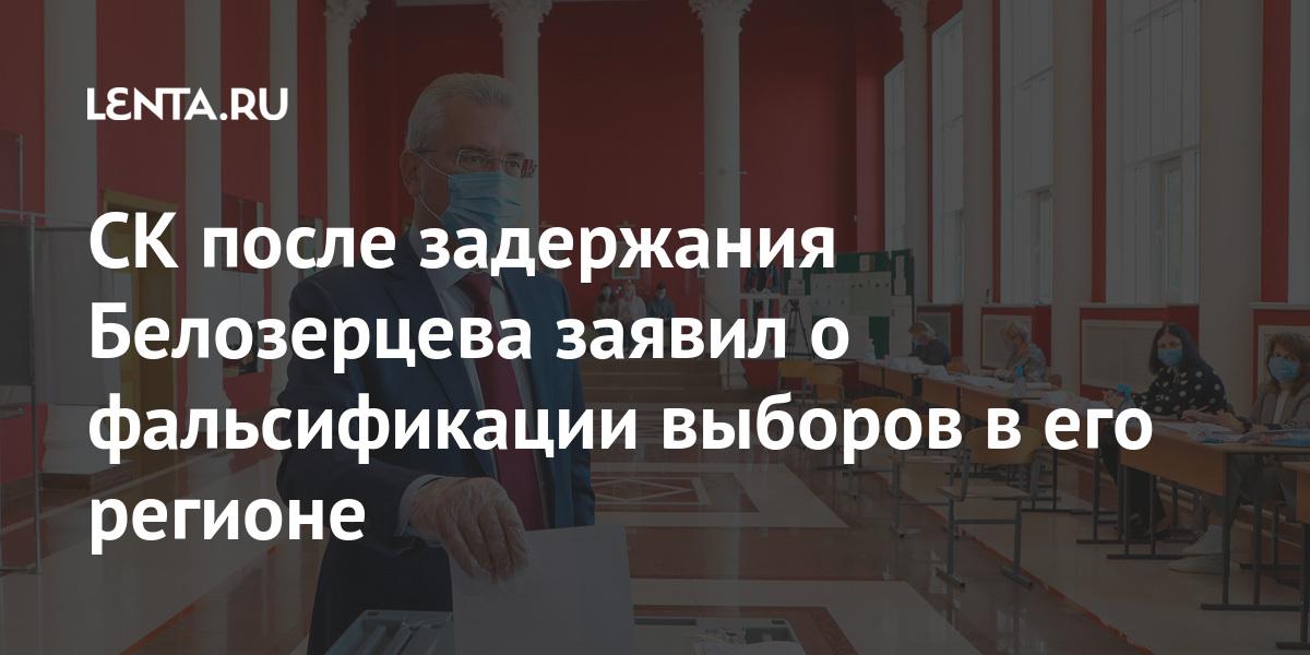 СК после задержания Белозерцева заявил о фальсификации выборов в его регионе Силовые структуры