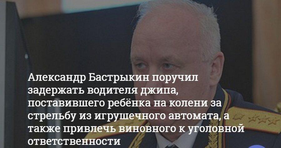 Бастрыкин поручил задержать водителя джипа, который наказал ребёнка в Ленобласти
