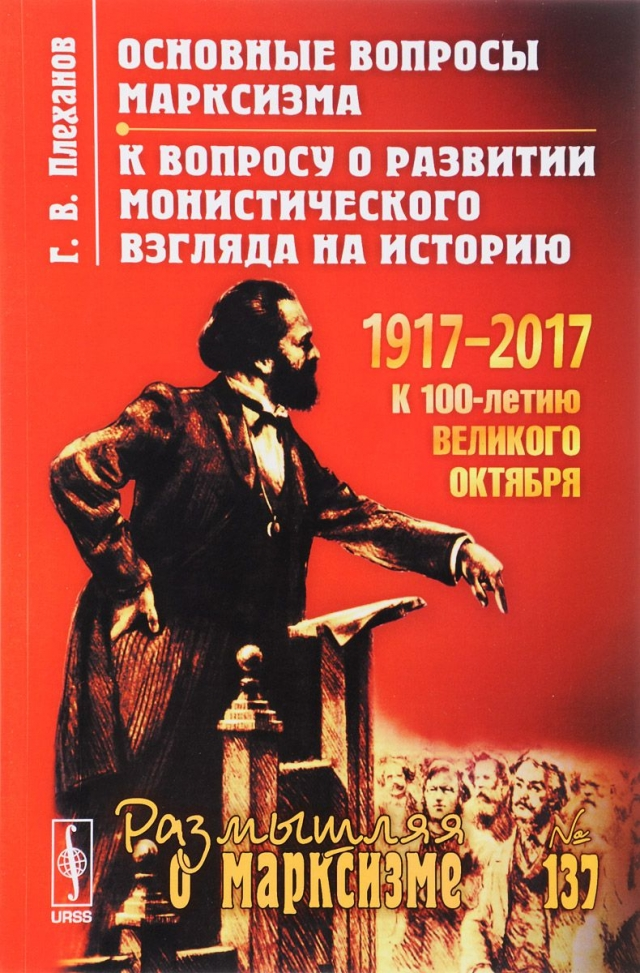 Г.В. Плеханов. Основные вопросы марксизма. К вопросу о развитии монистического взгляда на историю