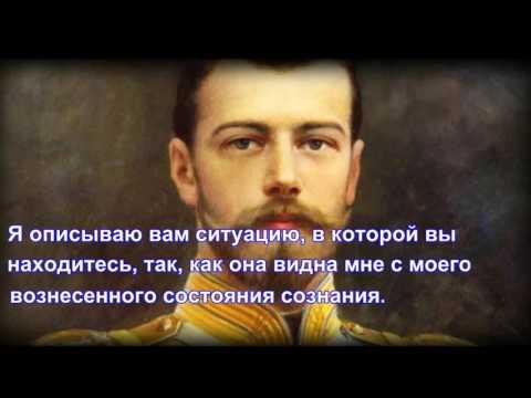 Слово Царя Николая II