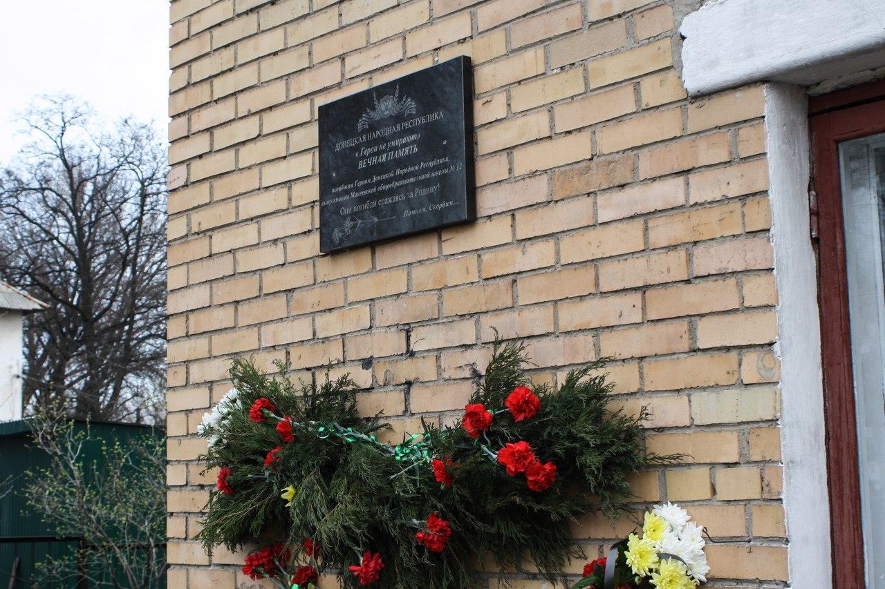 В Макеевке открыли мемориальную доску защитникам ДНР