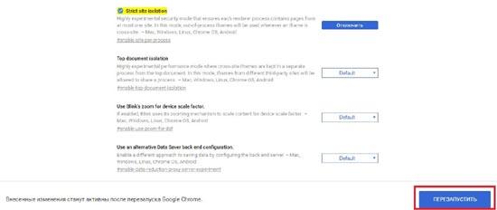 Google-Chrome-Strict-Site-Isolation.jpg (21 KB)