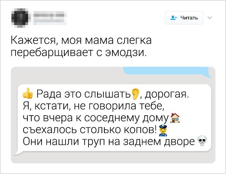 19 твитов о семейной жизни, в которых каждое слово пропитано болью