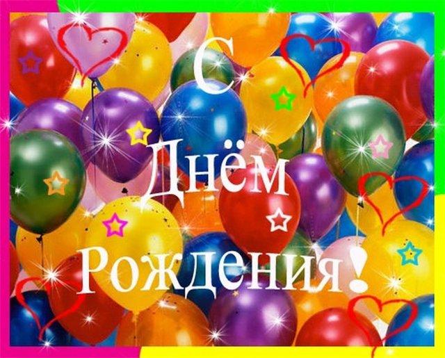 С Днём рождения, Ирина!
