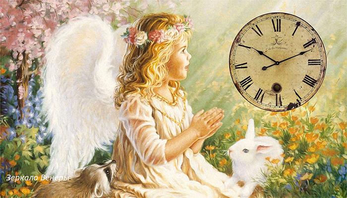 Часы Ангела на март 2020 года