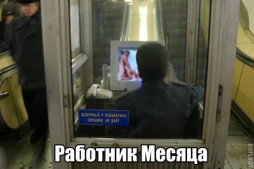 Прикольные картинки сотрудника метрополитена, картинки что есть