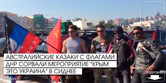 В Австралии казаки с флагами ДНР сорвали мероприятие «Крым это Украина»