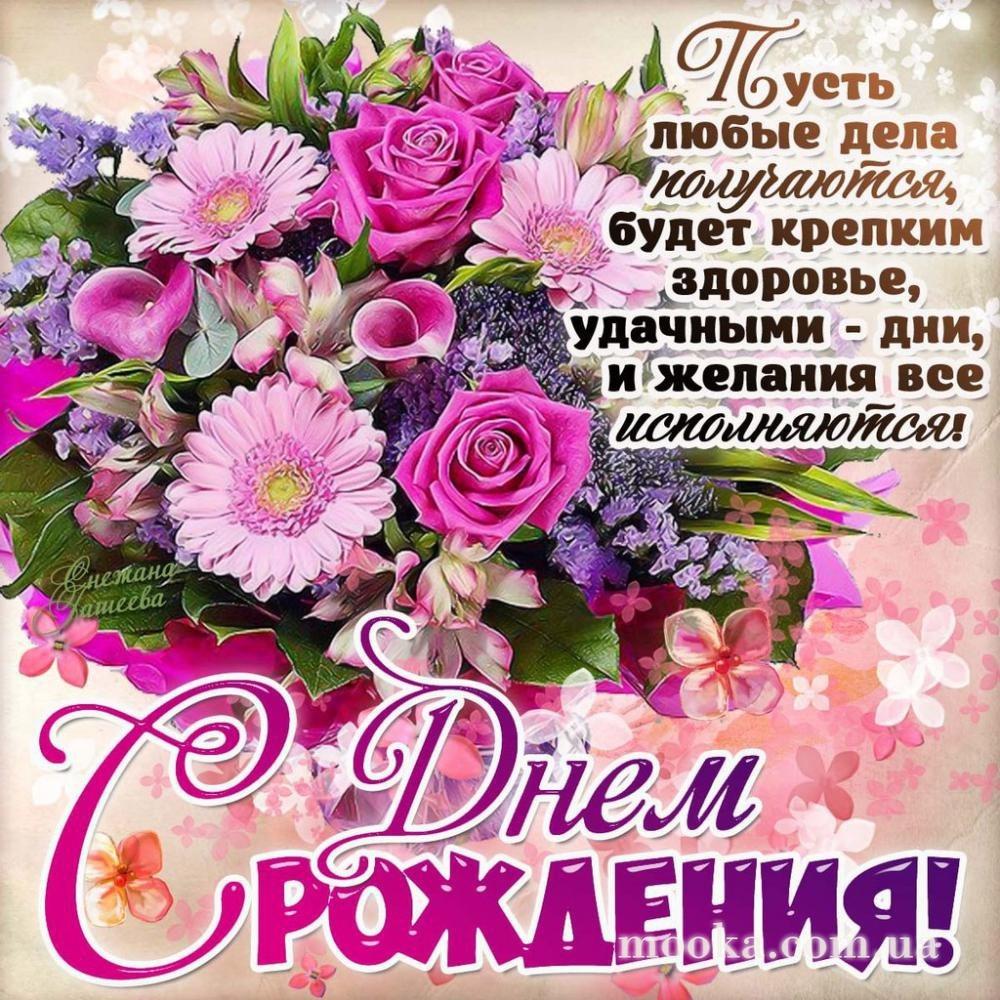Раскраска, картинки с днем рождения красивые с цветами и пожеланиями