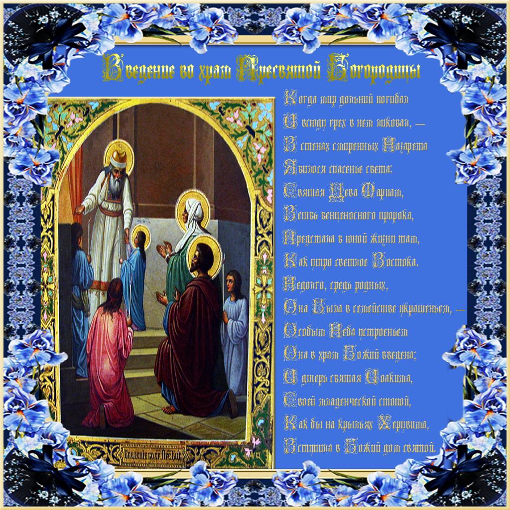 Картинки введение пресвятой богородицы с праздником