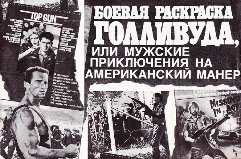 Как в СССР рекламировали «Рэмбо 2» и «Рокки 4»