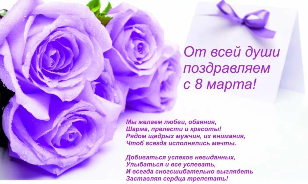 Поздравления с 8 марта женщинам в стихах коллеге