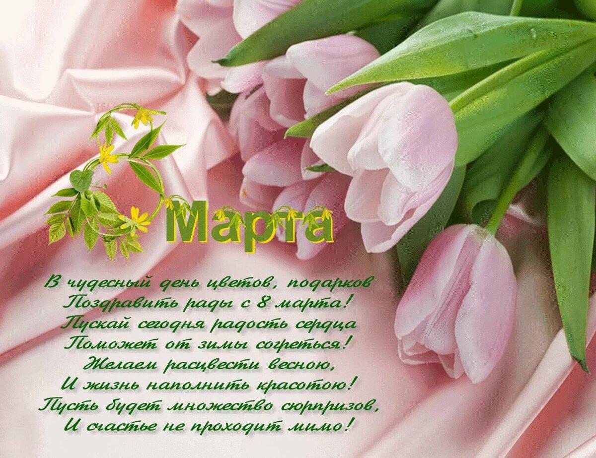Поздравления к 8 марту коллеге