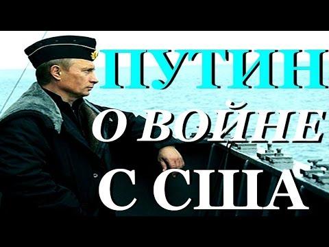 Путин о возможной войне с США. ОТКРОВЕНИЯ ПУТИНА 2016