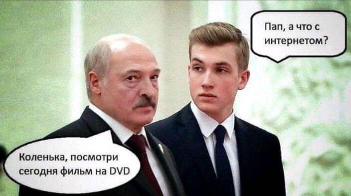 И еще раз про шатдауны вообще власть,выборы,ЖывеБеларусь,интернет,Лукашенко