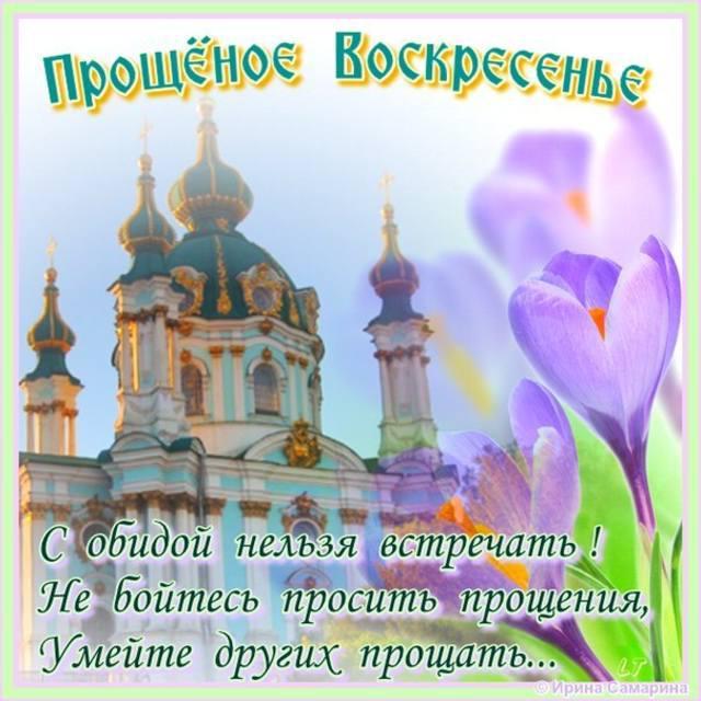 Поздравления короткие на прощеное воскресенье