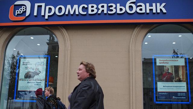 ЦБ РФ ввел временную администрацию в Промсвязьбанк