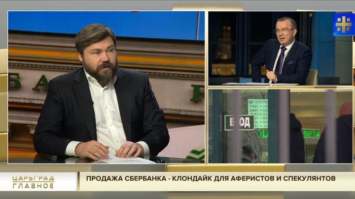 """Продажа Сбербанка - афера или """"сделка века""""? Пронько и Малофеев о расследовании"""