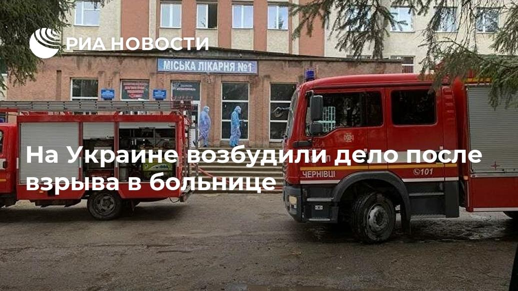На Украине возбудили дело после взрыва в больнице Лента новостей