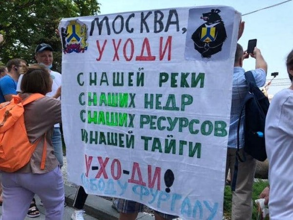 Дегтярёв рассказал про иностранный след в хабаровских протестах