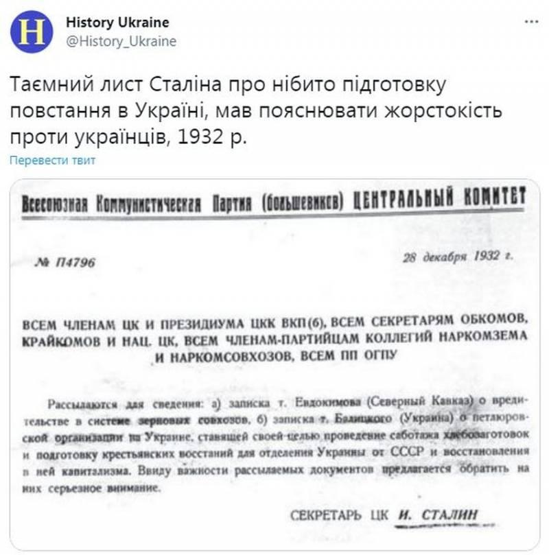 На Украине показали «тайное письмо Сталина, с которого берёт начало голодомор» Новости