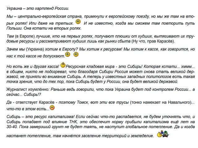 Новости стационара: Спички детям не игрушки или Не давайте украинским политологам читать Пыжикова! украина