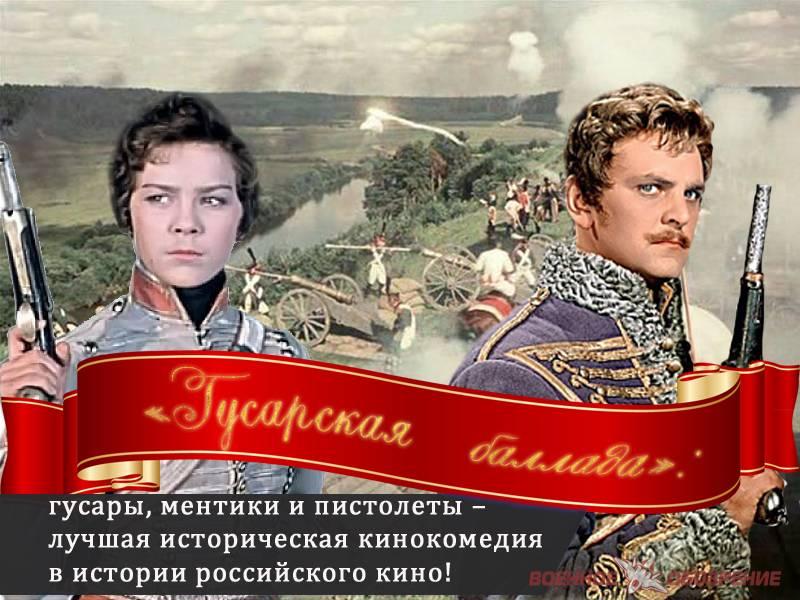 «Гусарская баллада»: гусары, ментики и пистолеты – лучшая историческая кинокомедия в истории российского кино!