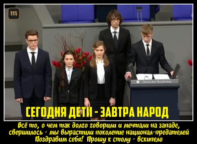 Дурной пример от ссученных чиновников: в Минобрнауки оправдали нацистов и выступление Коли из Уренгоя в Бундестаге