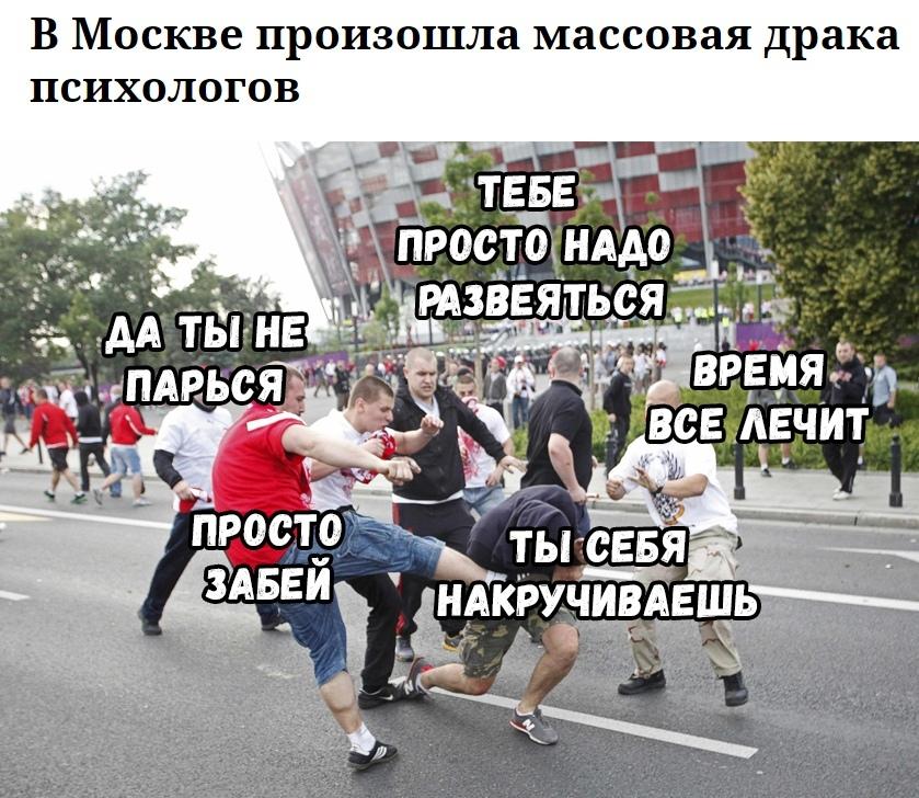 В Москве произошла массовая драка психологов
